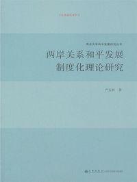兩岸關係和平發展制度化理論研究