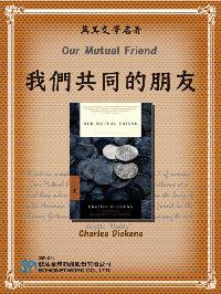 Our Mutual Friend = 我們共同的朋友