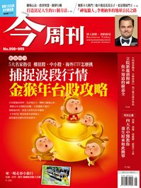 今周刊 2016/02/08 [第998-999期]:金猴年台股攻略