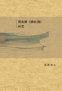 胡安國<<春秋傳>>研究