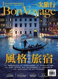Bon Voyage一次旅行 [第47期]:有故事的風格旅店