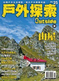 戶外探索Outside [第25期][有聲書]:山屋