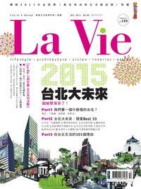 La Vie [第90期]:2015台北大未來