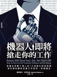 機器人即將搶走你的工作:影響全球數十億人的7大自動化技術發展,現在開始重新定義工作目的,幸福慢活