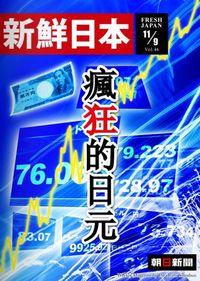 新鮮日本 [中日文版] 2011/11/09 [第46期] [有聲書]:瘋狂的日元