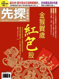 先探投資週刊 2016/02/05 [第1868-1869期]:金猴賀歲紅包股