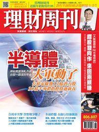 理財周刊 2016/02/05 [第806-807期]:半導體大軍動了