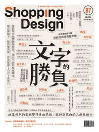 Shopping Design [第87期]:文字的勝負