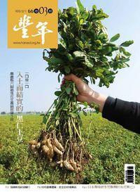 豐年 105/02/01 [第66卷03期]:入土而結實的 黑仁土豆