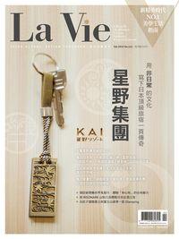 La Vie [第142期]:星野集團