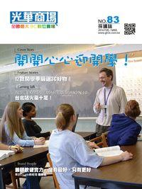 光華商場採購誌 [第83期]:開開心心迎開學!