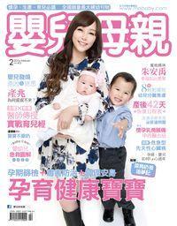 嬰兒與母親 [第472期]:孕期篩檢+毒害防治+調理安身 孕育健康寶寶
