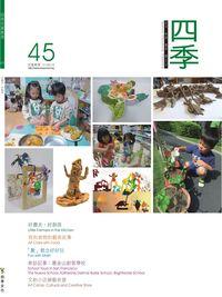四季兒童教育專刊 [第45期] :好農夫.好廚房