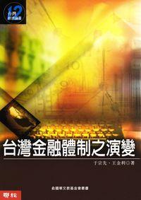 臺灣金融體制之演變