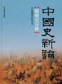 中國史新論, 醫療史分冊