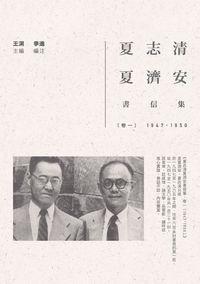 夏志清夏濟安書信集. 卷一, 1947-1950
