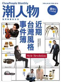 潮人物 [第64-65期] :近期台灣風格事件簿