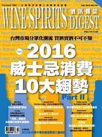 酒訊雜誌 [第116期]:2016威士忌消費10大趨勢
