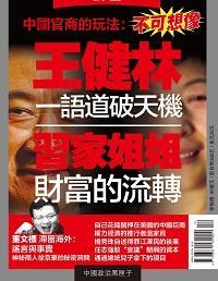 調查. 28, 王健林一語道破天機 習家姐姐財富的流轉