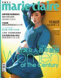 Marie claire  美麗佳人 [第222期] :台灣女人百年臉譜