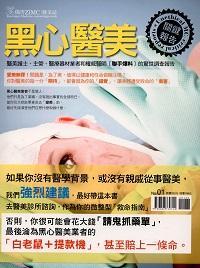 黑心醫美關鍵報告:醫美護士,主管,醫療器材業者和權威醫師「聯手爆料」的驚世調查報告
