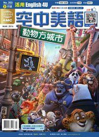 English 4U活用空中美語 [第203期] [有聲書]:動物方城市
