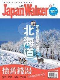 Japan Walker [第6期]:走進冬日雪之國度 北海道