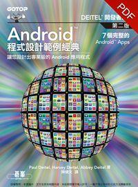 Android程式設計範例經典:讓您設計出專業級的Android應用程式:7個完整的Android Apps