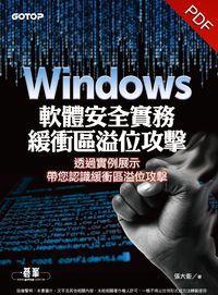 Windows軟體安全實務:緩衝區溢位攻擊