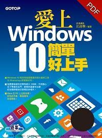 愛上Windows 10簡單好上手
