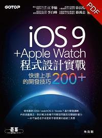 iOS9+Apple Watch程式設計實戰