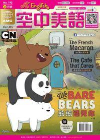 A+ English空中美語 [第192期] [有聲書]:We bare bears 熊熊遇見你