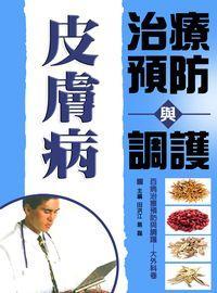 皮膚病治療預防與調護