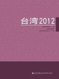 臺灣. 2012