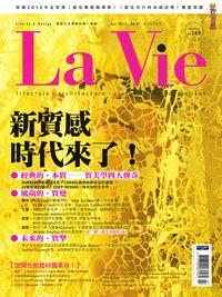 La Vie [第87期]:新質感時代來了