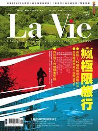 La Vie [第86期]:瘋極限旅行