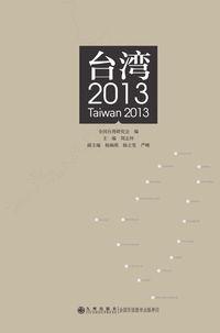 臺灣. 2013