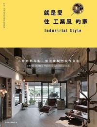 就是愛住工業風的家:不修飾都有型,無法複製的個性風貌:500個Industrial Style的生活空間設計提案