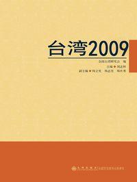 臺灣. 2009