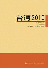 臺灣. 2010