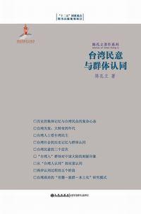臺灣民意與群體認同