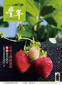 豐年 105/02/16 [第66卷04期]:草莓王國逍遙遊