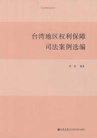 臺灣地區權利保障司法案例選編