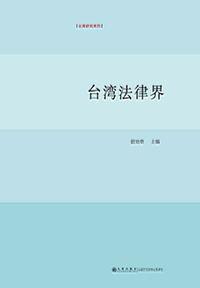 臺灣法律界