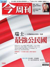 今周刊 2016/02/22 [第1000期]:瑞士 最強公民國