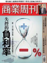 商業周刊 2016/02/22 [第1475期]:失控的負利率