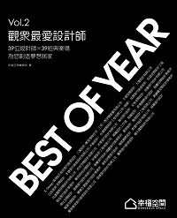 Best of year觀眾最愛設計師. Vol.2
