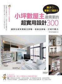 小坪數屋主最需要的超實用設計300:讓家住起來寬敞又舒服,收納沒煩惱,打掃不費力:房子小更要好設計!