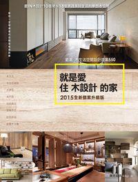 就是愛住木設計的家:最潮木生活空間設計提案550:2015全新個案升級版