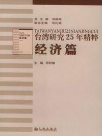臺灣研究25年精粹, 經濟篇